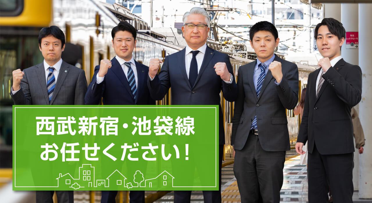 西武新宿線・池袋線はお任せください!
